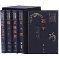 ビジネスで使える 中国古典入門CD