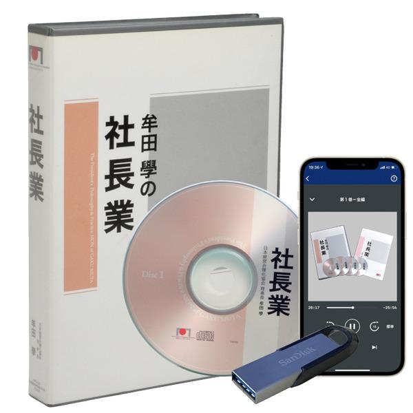 牟田 學の「社長業」CD