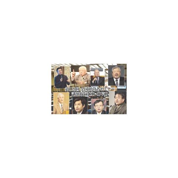 2010年春季全国経営者セミナーCD・DVD一括申込み