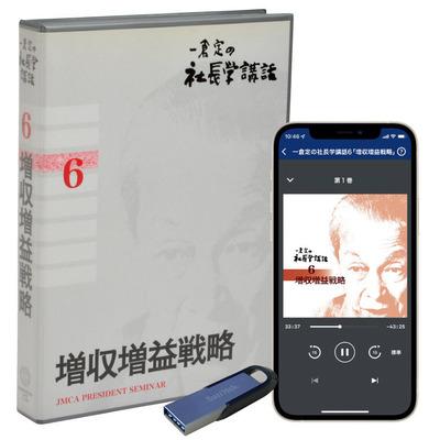 社長学講話6 増収増益戦略CD