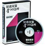 オーナー社長の「財務対策4つの急所」CD