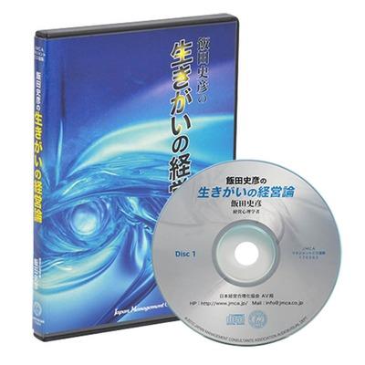 飯田史彦 生きがいの経営論CD