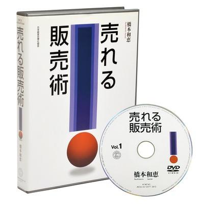 売れる販売術DVD
