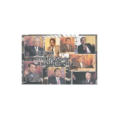 2010年夏季全国経営者セミナーCD・DVD一括申込み