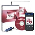 佐藤義典の「経営戦略 虎の巻」CD・MP3