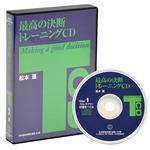 最高の決断トレーニングCD版・ダウンロード版