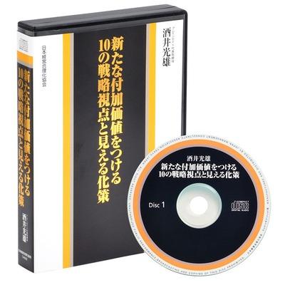 酒井光雄の「10の戦略視点と見える化策」CD