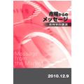 若林栄四の「市場からのメッセージ」DVD