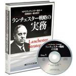 ランチェスター戦略の実務CD