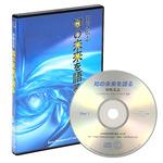 田坂広志「知の未来を語る」CD