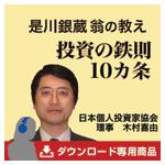 是川銀蔵翁の教え「投資の鉄則10カ条」講演MP3