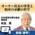 「オーナー社長の事業と財産の承継の哲学」ネット配信講座