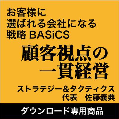佐藤義典の「顧客視点の一貫経営」講演MP3