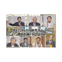 2011年夏季全国経営者セミナーCD・DVD一括申込み