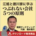 江姫と徳川家に学ぶ つぶれない会社の5つの原則 講演MP3