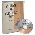 吉田松陰《立志実践の教育》CD