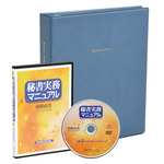 「秘書実務マニュアル」DVD