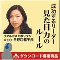 成功するリーダー「見た目力」のルール 講演MP3