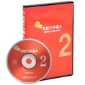 中谷彰宏の「気配りの達人PART2」CD・MP3