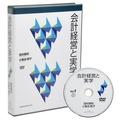 「会計経営と実学」DVD