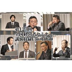 2012年春季全国経営者セミナーCD・DVD一括申込み