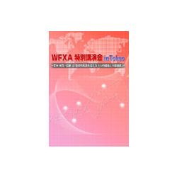 若林栄四の「《円ドル・ユーロ…》特別講演会」DVD /2012年3月収録