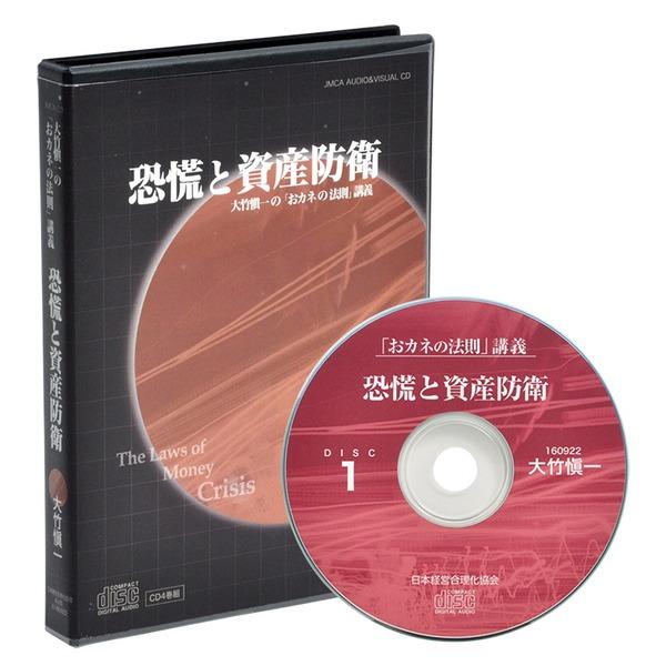 大竹愼一の「恐慌と資産防衛」CD