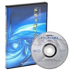 上田惇生のドラッカーの教えCD