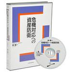 危機対応へのオーナー社長の「資産防衛」CD