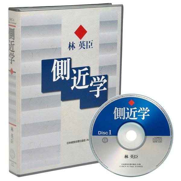 林 英臣の《側近学》CD