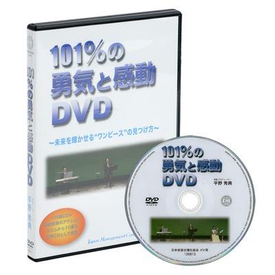 平野秀典の《101%の勇気と感動》DVD