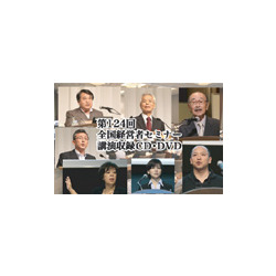 2012年夏季全国経営者セミナーCD・DVD一括申込み