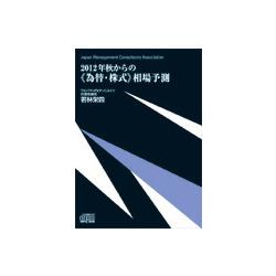 若林栄四「2012年秋からの為替・株式相場予測」CD