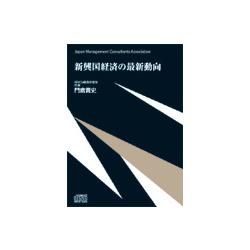 門倉貴史の「新興国経済の最新動向」CD