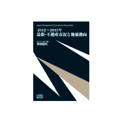 幸田昌則の「最新・不動産市況と地価動向」CD