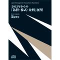 深谷幸司の「2013年からの為替展望と投資戦略」CD