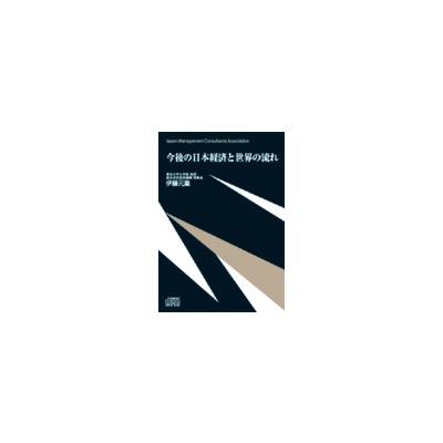 伊藤元重の「今後の日本経済と世界の流れ」CD