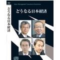「どうなる日本経済セミナー2012年11月」講演CD一括申込み