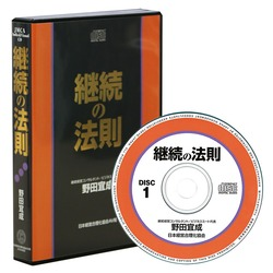 「継続の法則」CD