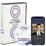 中谷彰宏の「スピーチの達人(話し方篇)」CD・MP3