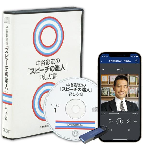 中谷彰宏の「スピーチの達人(話し方篇)」