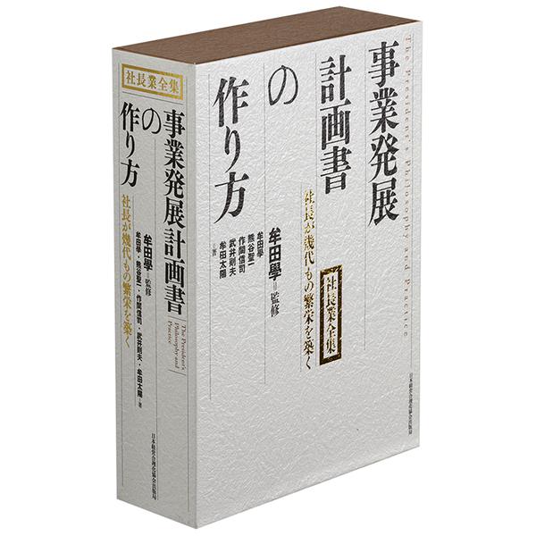 「事業発展計画書の作り方」牟田學監修
