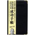 中村天風 成功手帳 2018年版