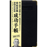 中村天風 成功手帳 2020年版