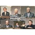 2013年「新春・全国経営者セミナー」CD・DVD一括申込み