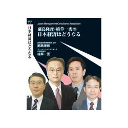 2013年春「経済対策セミナー」講演CD一括申込み