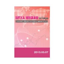 若林栄四の「大円安時代と金相場の行方」DVD
