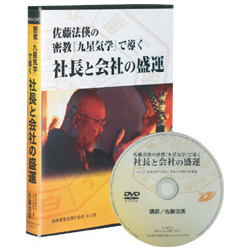 社長と会社の盛運DVD