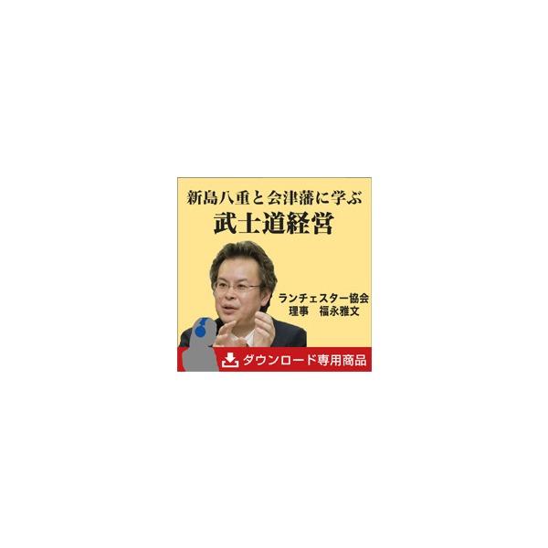 新島八重と会津藩に学ぶ武士道経営 講演MP3