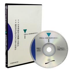 田坂広志「未来を創る経営者たちへ」CD第1弾